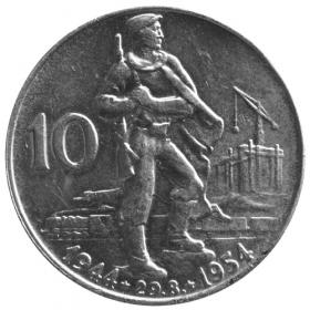 10 Kčs / 1954 - 10. výročie SNP - Bežná kvalita