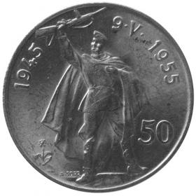 50 Kčs / 1955 - 10. výročie oslobodenia Československa - Bežná kvalita