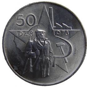 50 Kcs / 1973 - 25th anniversary of the 1948 Czechoslovak coup d'état - Standard quality