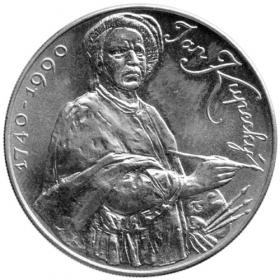100 Kčs / 1990 - 250. výročie úmrtia Jána Kupeckého - Bežná kvalita
